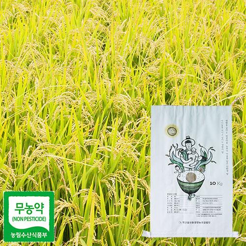 친환경무농약 해남황토쌀10kg 상품이미지