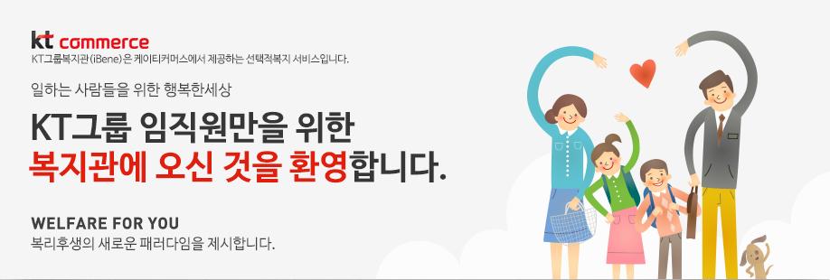 iBene 2.0 �쇳���� �щ���ㅼ�� ���� ��蹂듯���몄�� KT洹몃9 ��吏���留��� ���� 蹂듭�愿��� �ㅼ�� 寃��� �����⑸����. WELFARE FOR YOU 蹂듬━������ ��濡��� �⑤�щ�ㅼ���� �����⑸����.